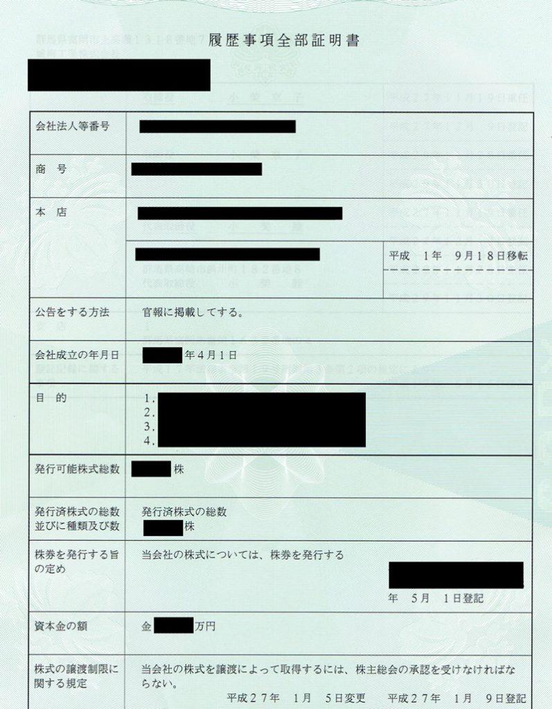 会社登記事項証明書
