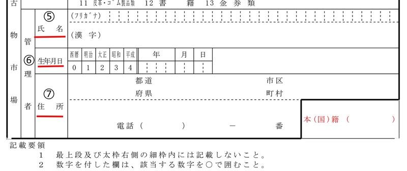 申請書の下段部分